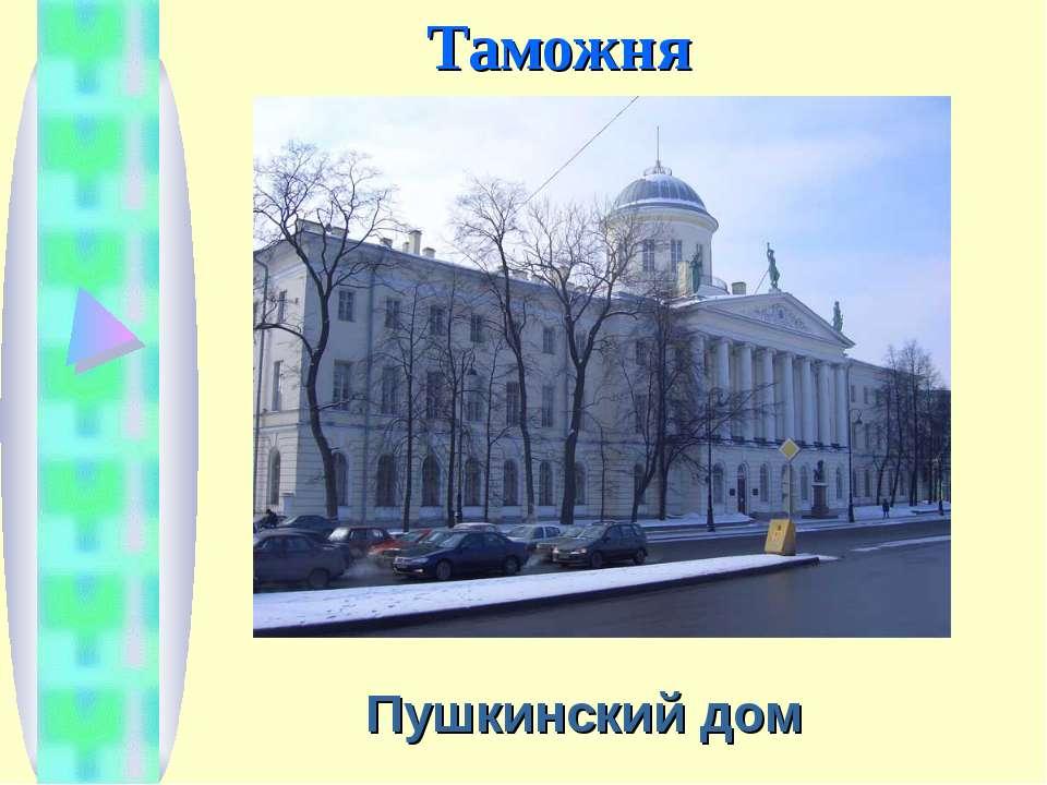 Таможня Пушкинский дом