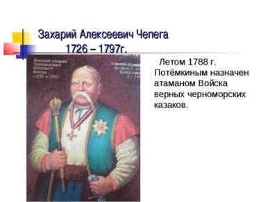Летом 1788 г. Потёмкиным назначен атаманом Войска верных черноморских казаков...