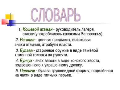 1. Кошевой атаман - руководитель лагеря, ставки(употреблялось казаками Запоро...