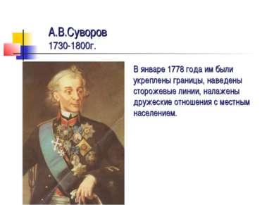 А.В.Суворов 1730-1800г. В январе 1778 года им были укреплены границы, наведен...