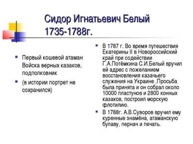 Сидор Игнатьевич Белый 1735-1788г. Первый кошевой атаман Войска верных казако...