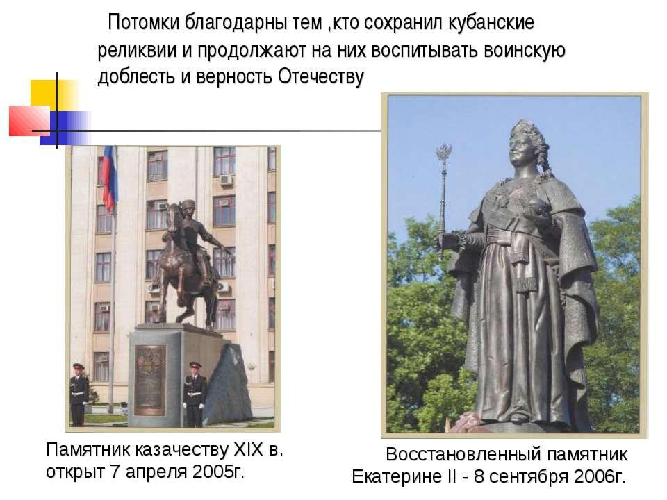 Памятник казачеству XIX в. открыт 7 апреля 2005г. Восстановленный памятник Ек...