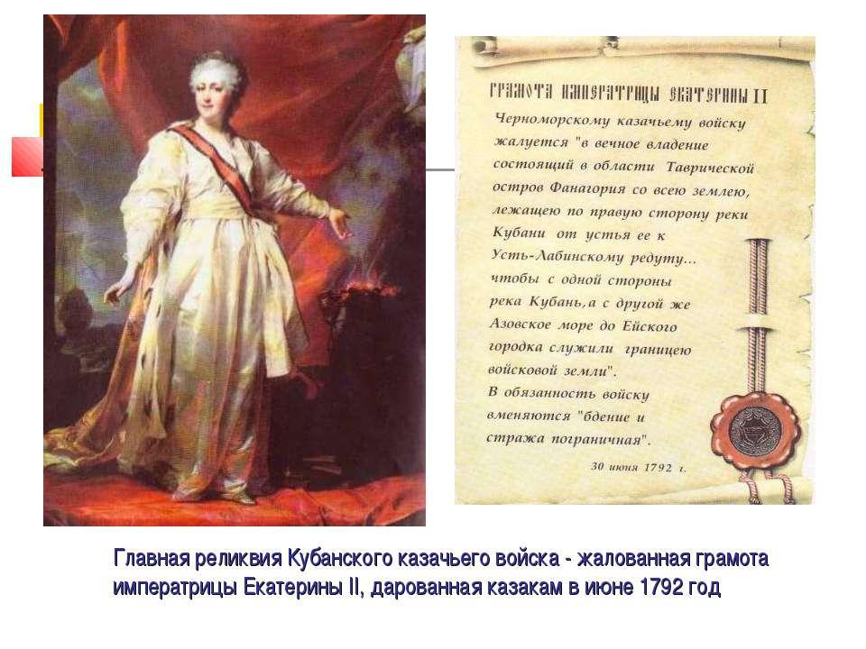 Главная реликвия Кубанского казачьего войска - жалованная грамота императрицы...