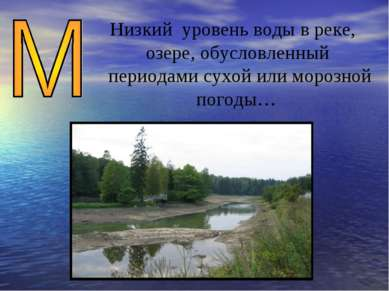 Низкий уровень воды в реке, озере, обусловленный периодами сухой или морозной...