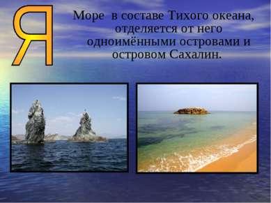 Море в составе Тихого океана, отделяется от него одноимёнными островами и ост...