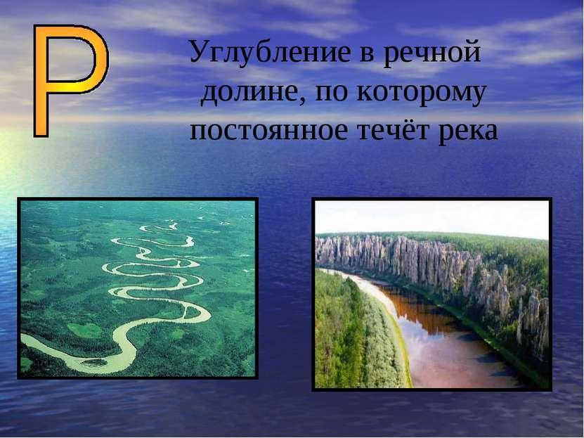 Углубление в речной долине, по которому постоянное течёт река
