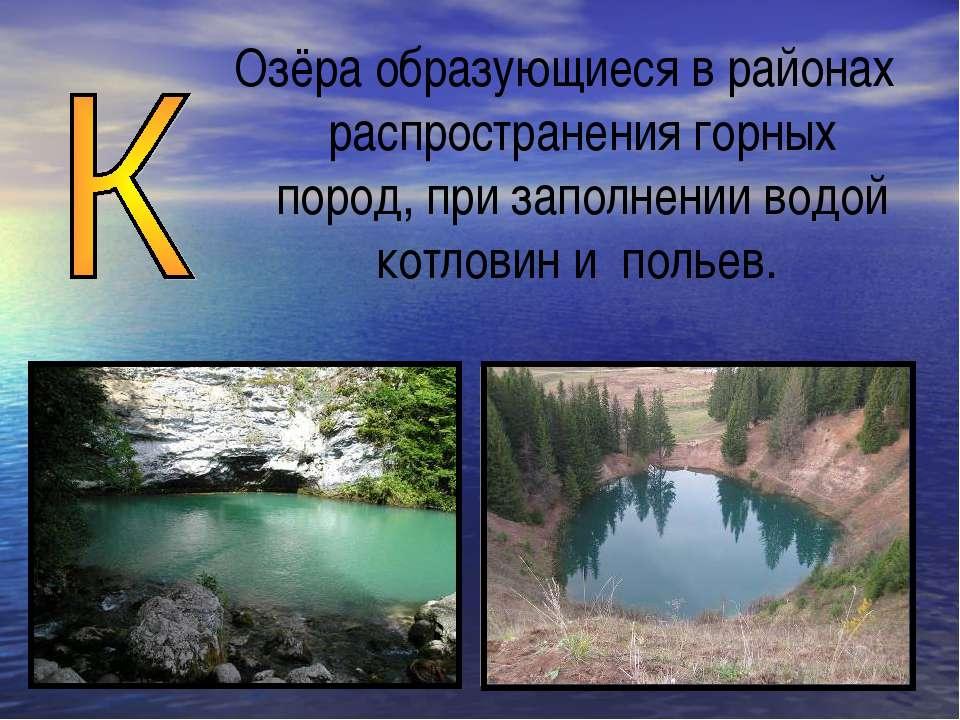 Озёра образующиеся в районах распространения горных пород, при заполнении вод...