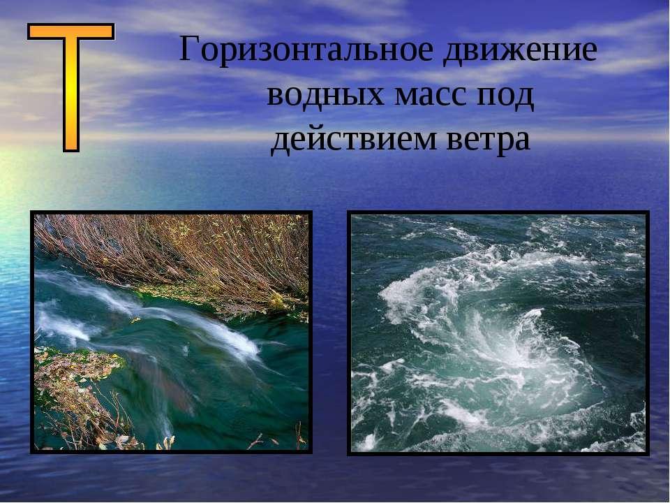 Горизонтальное движение водных масс под действием ветра
