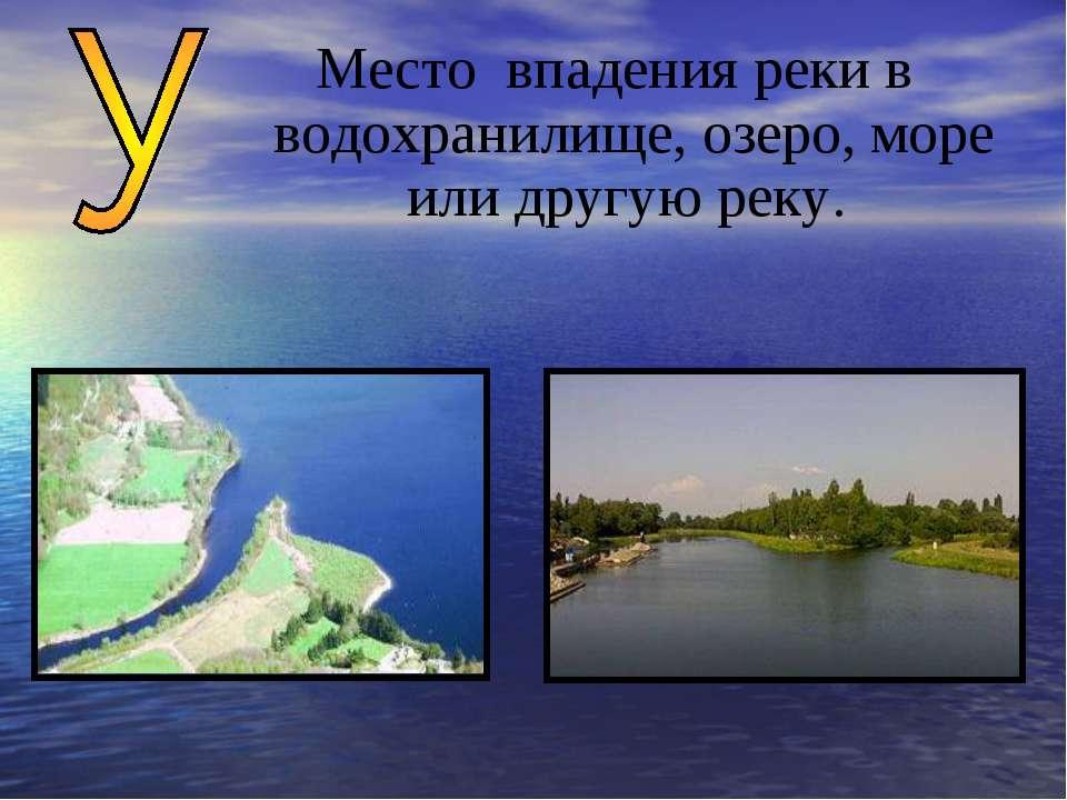 Место впадения реки в водохранилище, озеро, море или другую реку.