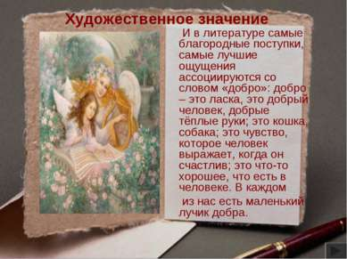 Художественное значение И в литературе самые благородные поступки, самые лучш...