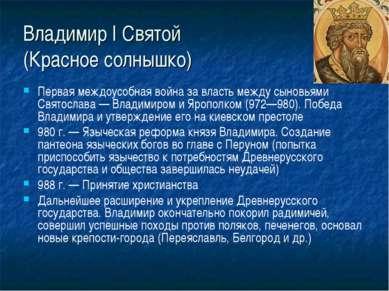 Владимир I Святой (Красное солнышко) Первая междоусобная война за власть межд...