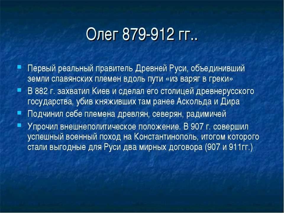 Олег 879-912 гг.. Первый реальный правитель Древней Руси, объединивший земли ...