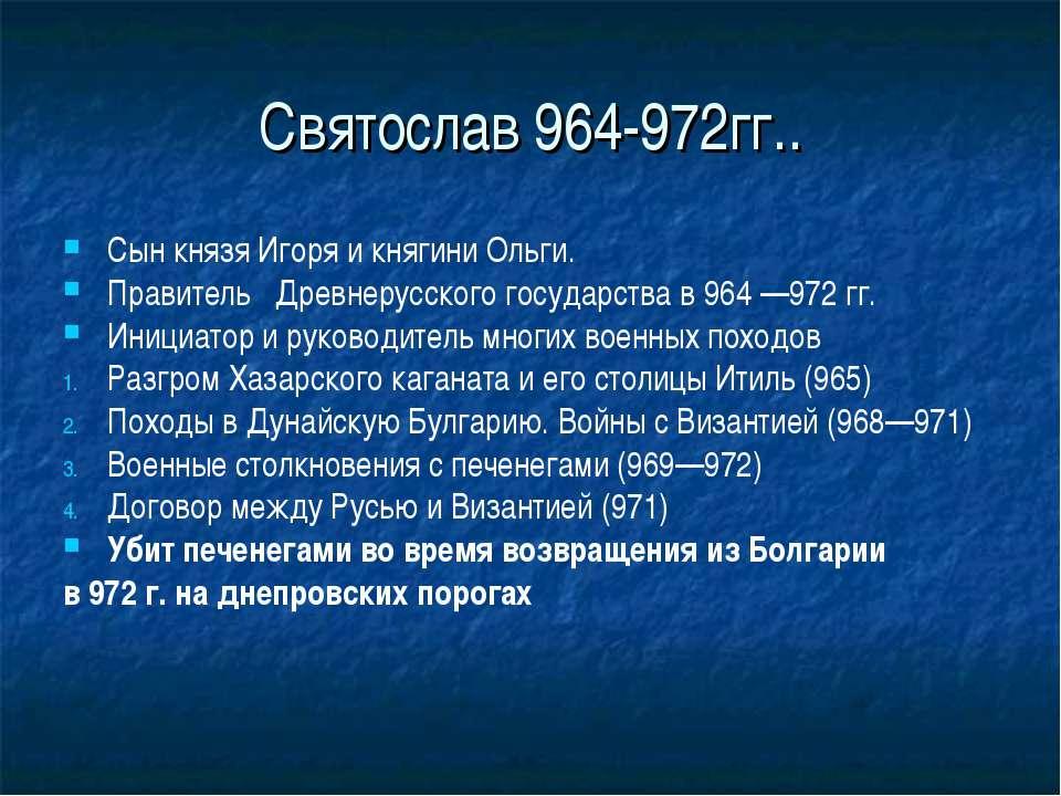 Святослав 964-972гг.. Сын князя Игоря и княгини Ольги. Правитель Древнерусско...