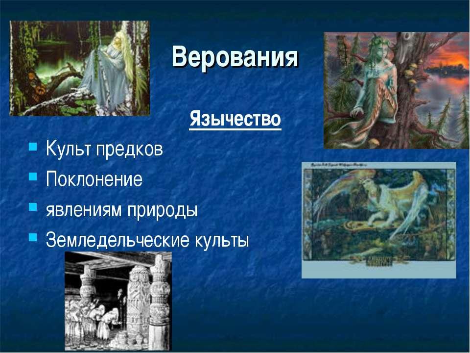 Верования Язычество Культ предков Поклонение явлениям природы Земледельческие...