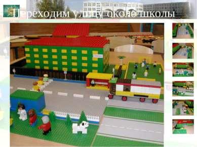 Школа № 1013 Переходим улицу около школы Школа № 1013