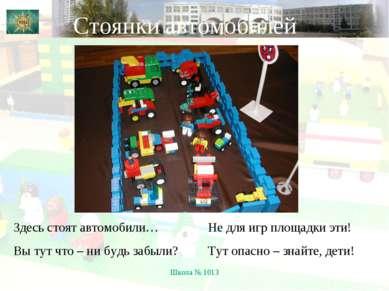 Школа № 1013 Стоянки автомобилей Не для игр площадки эти! Тут опасно – знайте...