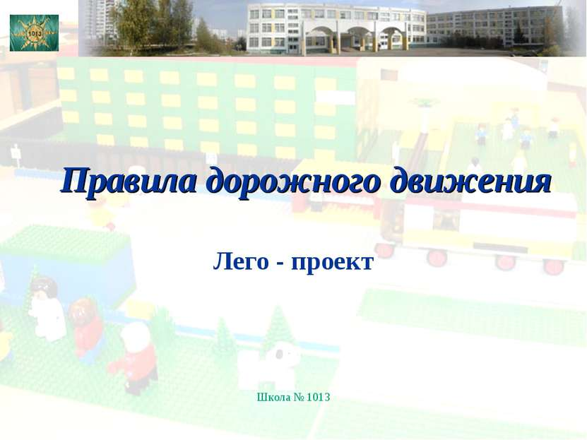 Школа № 1013 Правила дорожного движения Лего - проект Школа № 1013
