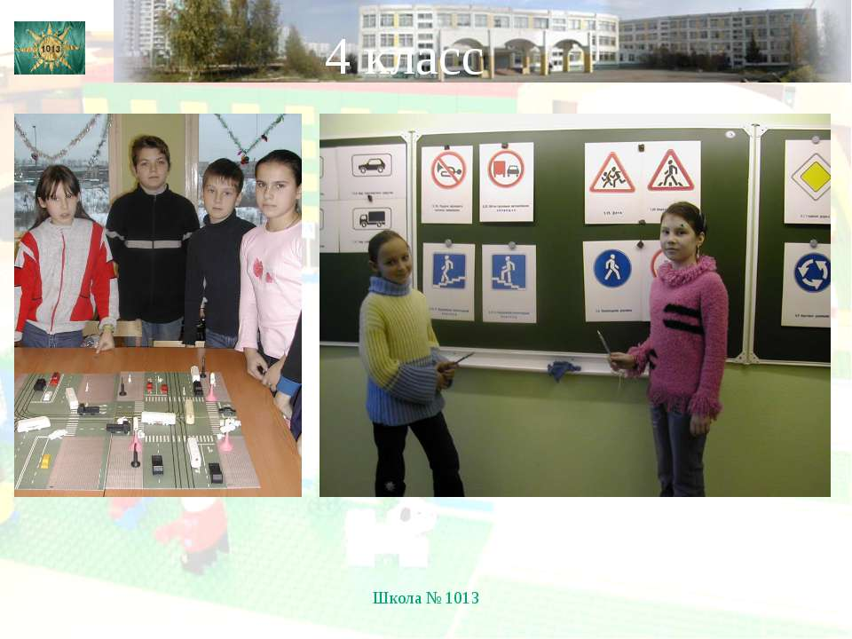 Школа № 1013 4 класс Школа № 1013