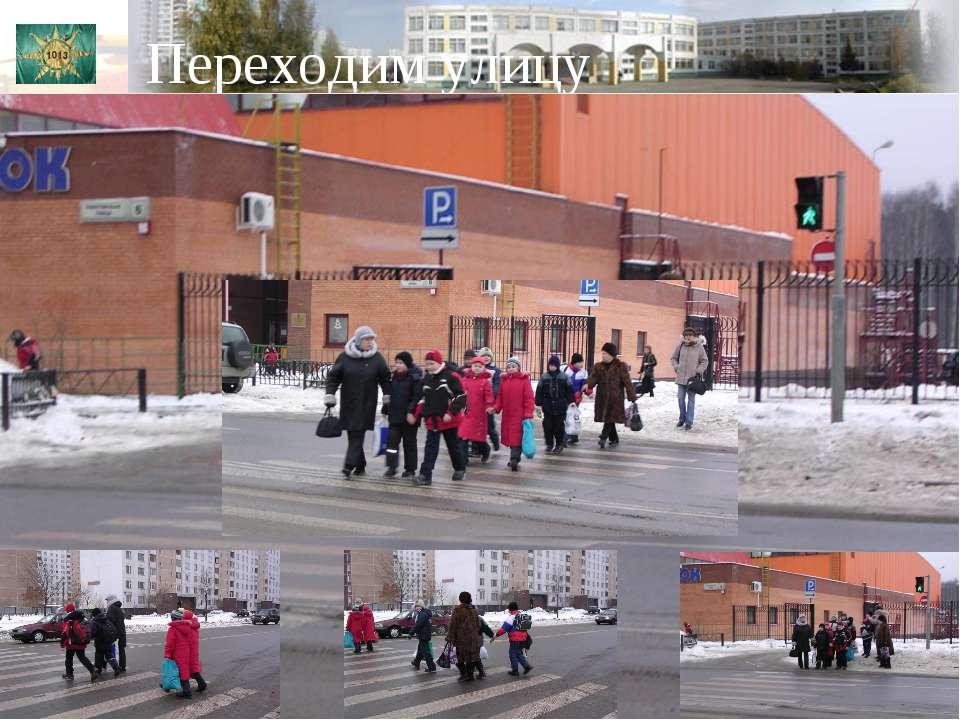 Школа № 1013 Переходим улицу Школа № 1013