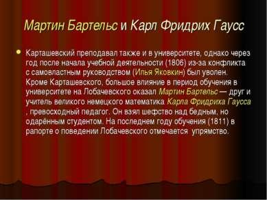 Мартин Бартельси Карл Фридрих Гаусс Карташевский преподавал также и в универ...