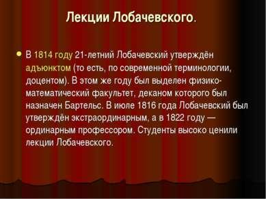 Лекции Лобачевского. В 1814 году 21-летний Лобачевский утверждён адъюнктом (т...
