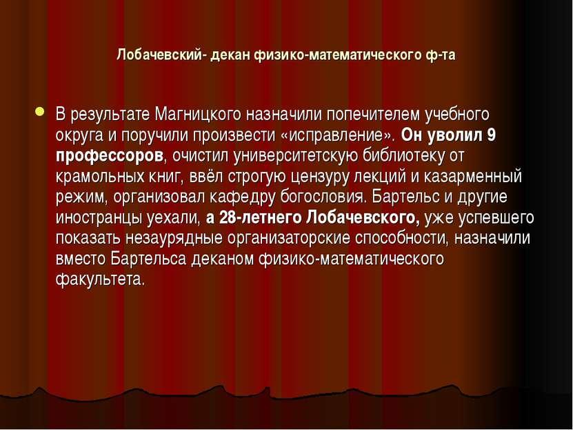 Лобачевский- декан физико-математического ф-та В результате Магницкого назнач...