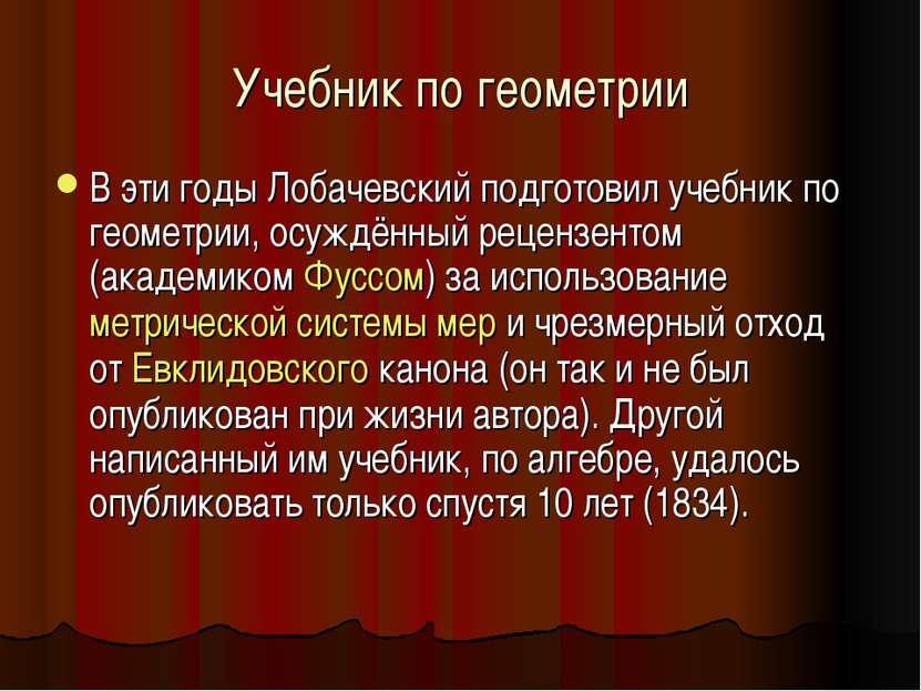 Учебник по геометрии В эти годы Лобачевский подготовил учебник по геометрии, ...