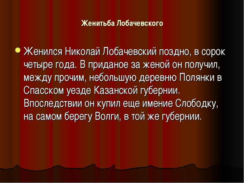 Женитьба Лобачевского Женился Николай Лобачевский поздно, в сорок четыре года...