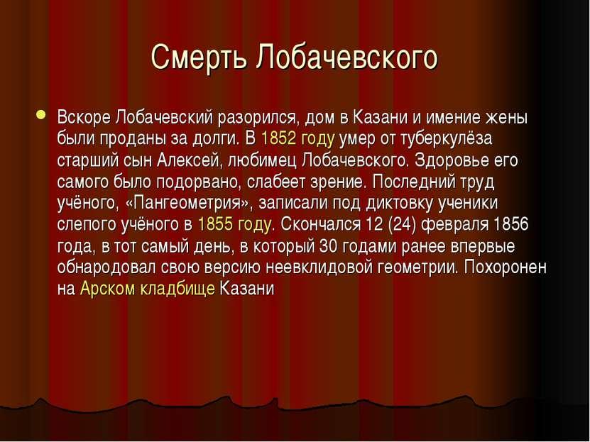 Смерть Лобачевского Вскоре Лобачевский разорился, дом в Казани и имение жены ...