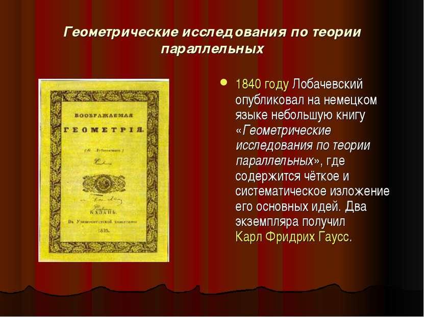 Геометрические исследования по теории параллельных 1840 году Лобачевский опуб...