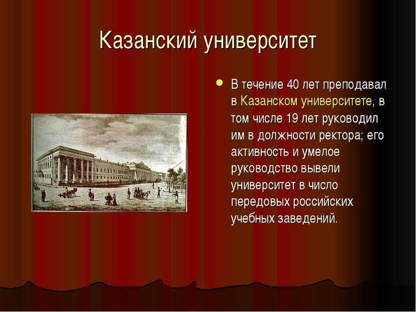 Казанский университет В течение 40 лет преподавал в Казанском университете, в...