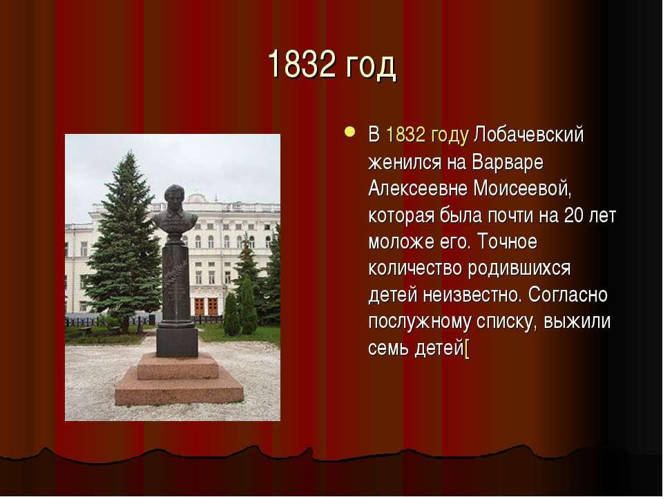 1832 год В 1832 году Лобачевский женился на Варваре Алексеевне Моисеевой, кот...
