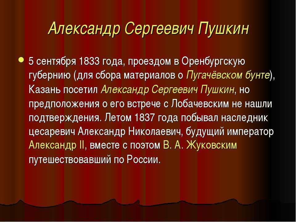 Александр Сергеевич Пушкин 5 сентября 1833 года, проездом в Оренбургскую губе...