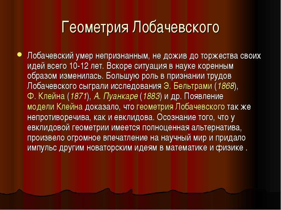 Геометрия Лобачевского Лобачевский умер непризнанным, не дожив до торжества с...