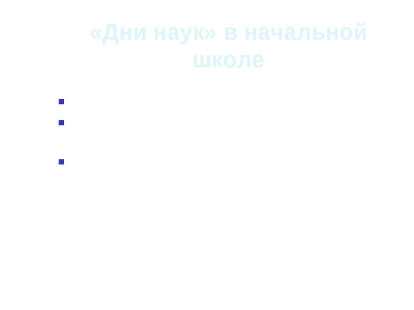 «Дни наук» в начальной школе Проводятся на последней неделе января Минимум по...