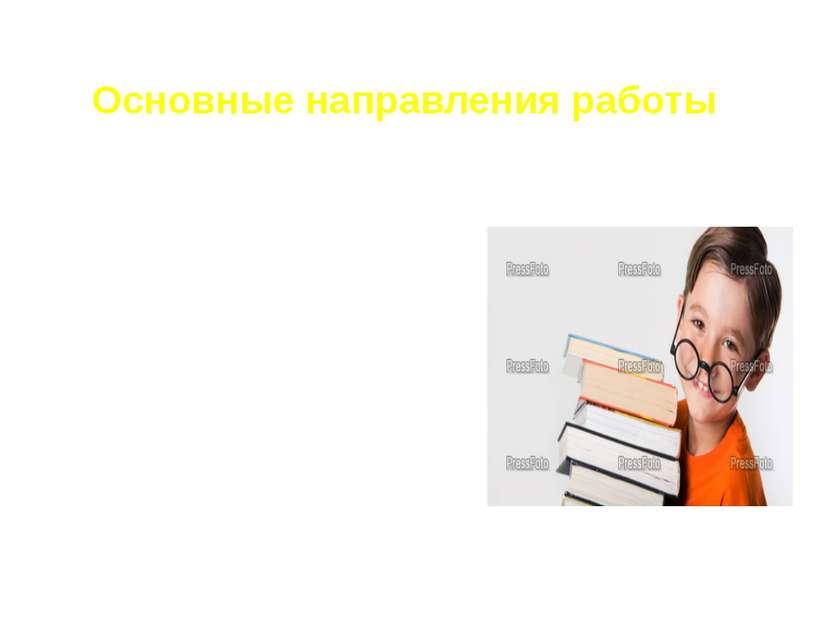 Основные направления работы I. Диагностика - как неотъемлемая часть развития ...