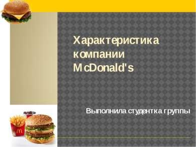 Характеристика компании McDonald's Выполнила студентка группы