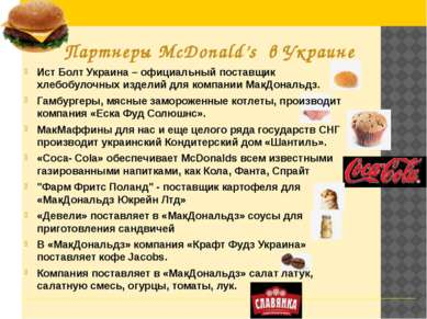 Ист Болт Украина – официальный поставщик хлебобулочных изделий для компании М...