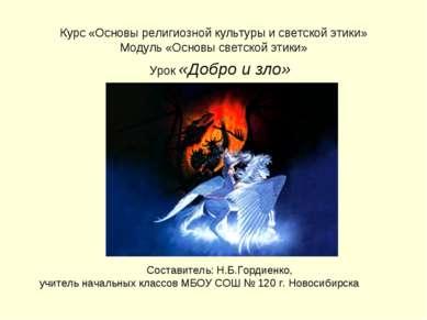 Курс «Основы религиозной культуры и светской этики» Модуль «Основы светской э...