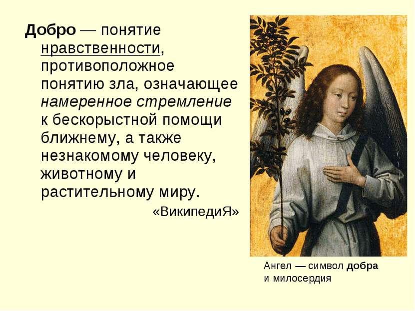 Добро— понятие нравственности, противоположное понятию зла, означающее намер...