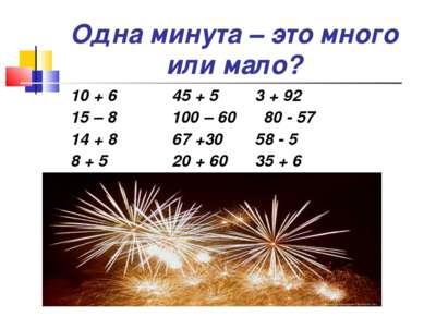 Одна минута – это много или мало? 10 + 6 45 + 5 3 + 92 15 – 8 100 – 60 80 - 5...