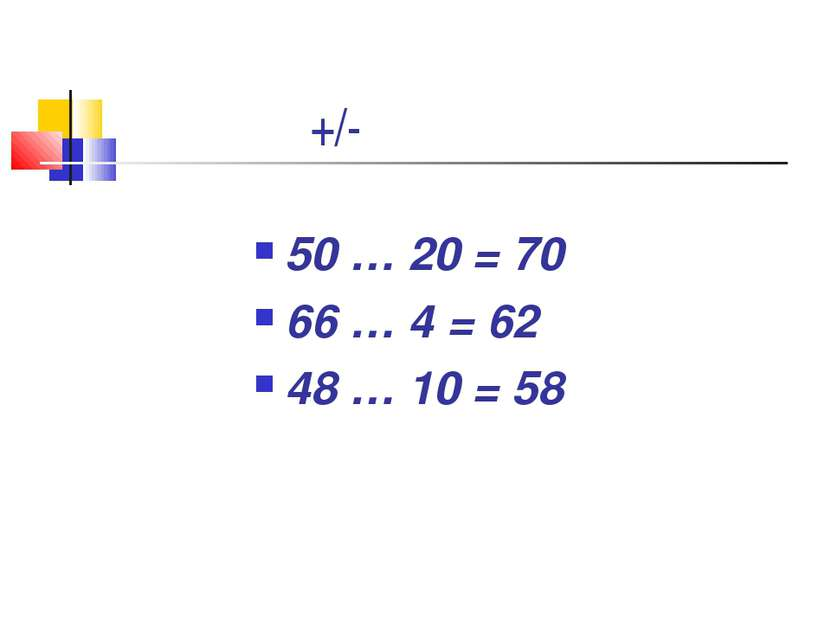 +/- 50 … 20 = 70 66 … 4 = 62 48 … 10 = 58