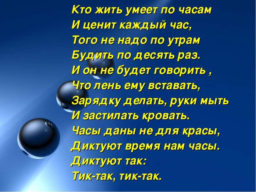 Кто жить умеет по часам И ценит каждый час, Того не надо по утрам Будить по д...