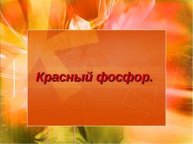 Красный фосфор.