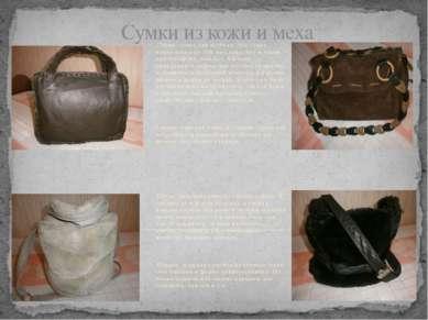 Сумки из кожи и меха Слева: сумка для нетбука. Эта сумка изготовлена по той ж...