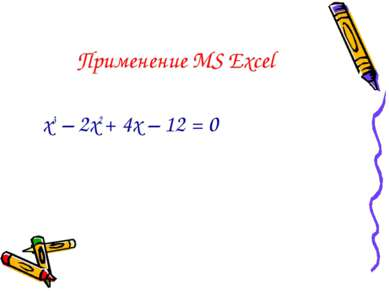 Применение MS Excel х3 – 2х2 + 4х – 12 = 0