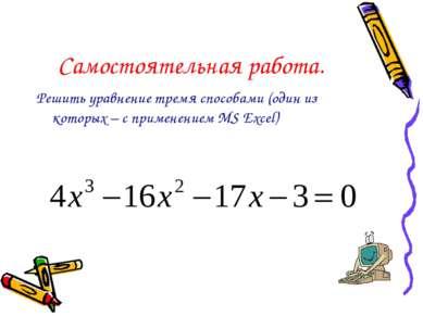 Самостоятельная работа. Решить уравнение тремя способами (один из которых – с...