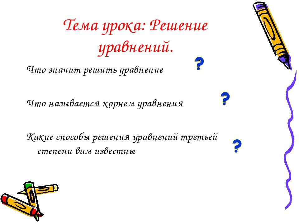 Тема урока: Решение уравнений. Что значит решить уравнение Что называется кор...