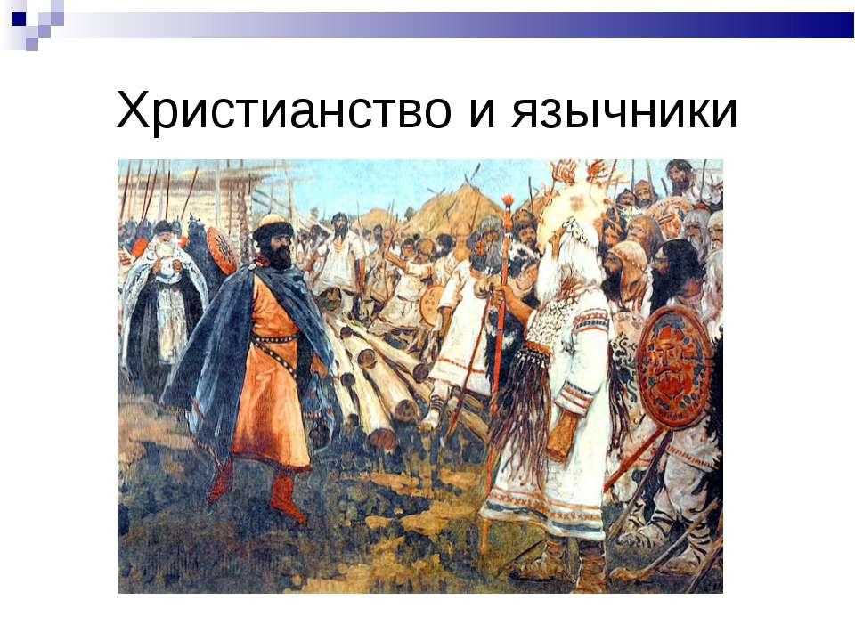 Христианство и язычники