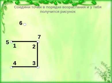 3 4 6 1 2 7 5 Соедини точки в порядке возрастания и у тебя получится рисунок